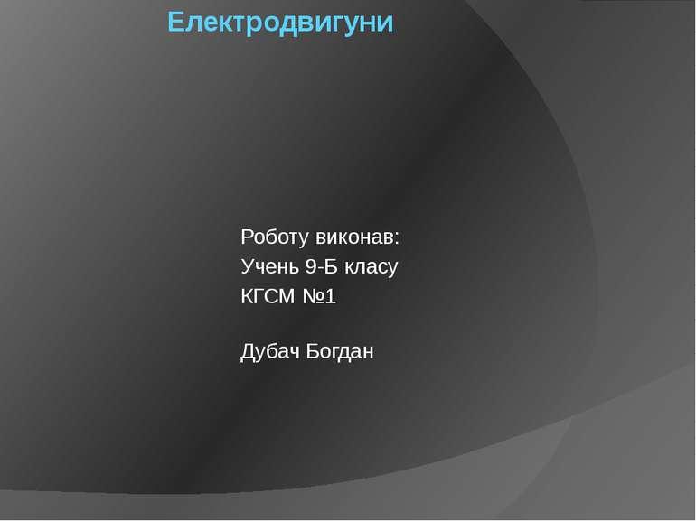 Електродвигуни Роботу виконав: Учень 9-Б класу КГСМ №1 Дубач Богдан Plastivez...