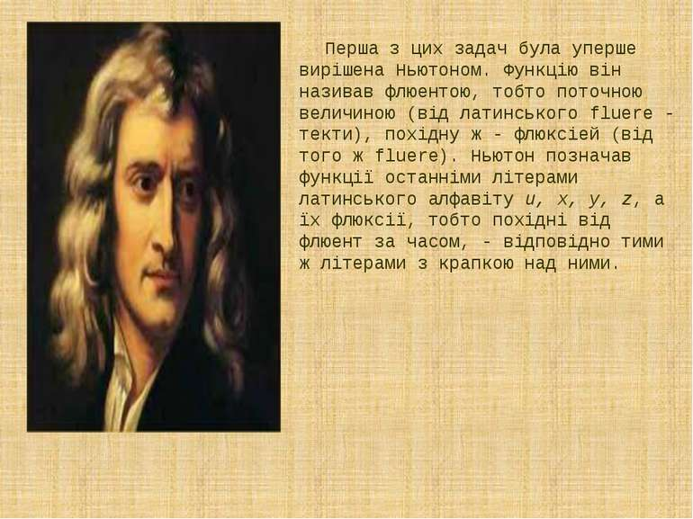 Перша з цих задач була уперше вирішена Ньютоном. Функцію він називав флю...