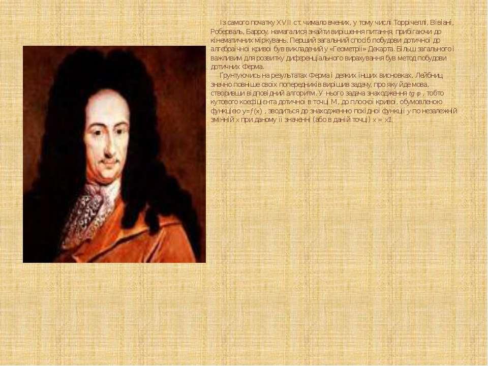 Із самого початку XVII ст. чимало вчених, у тому числі Торрічеллі, Вівіа...