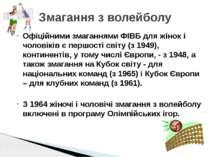 Офіційними змаганнями ФІВБ для жінок і чоловіків є першості світу (з 1949), к...