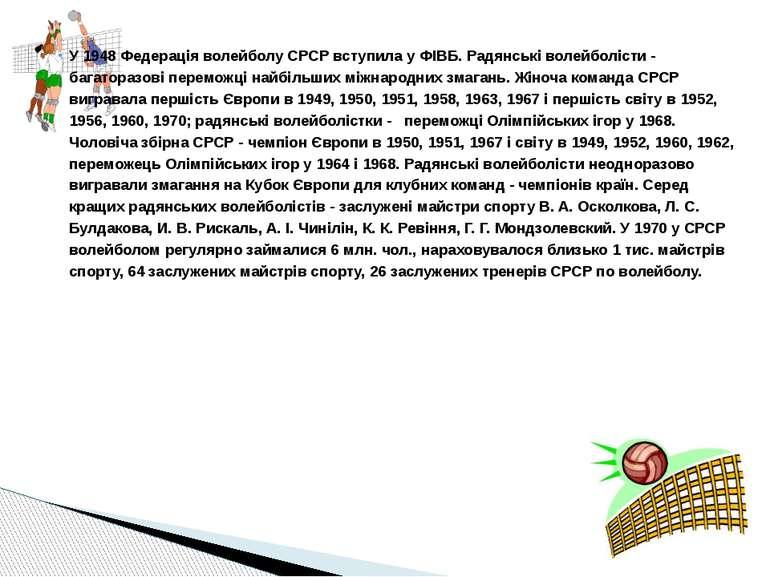 У 1948 Федерація волейболу СРСР вступила у ФІВБ. Радянські волейболісти - баг...