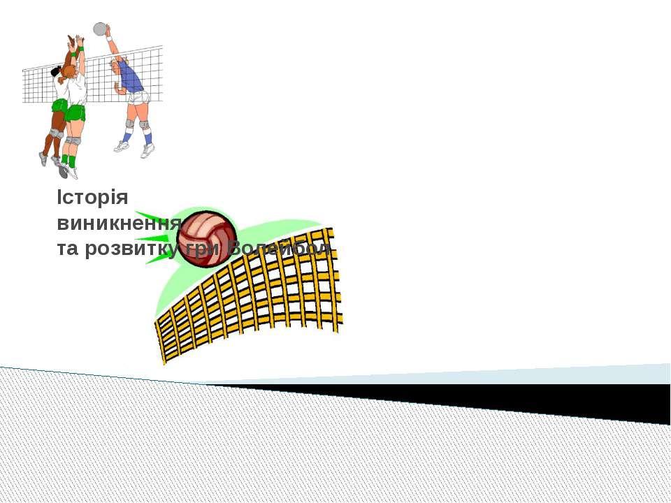 Історія виникнення та розвитку гри Волейбол