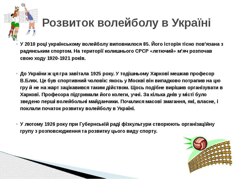 У 2010 році українському волейболу виповнилося 85. Його історія тісно пов'яза...