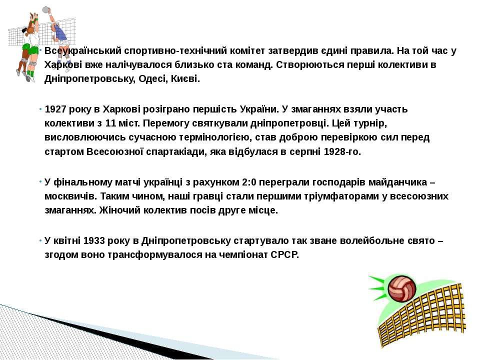 Всеукраїнський спортивно-технічний комітет затвердив єдині правила. На той ча...
