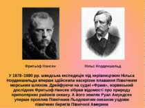 У 1878–1880 рр. шведська експедиція під керівництвом Нільса Норденшельда впер...