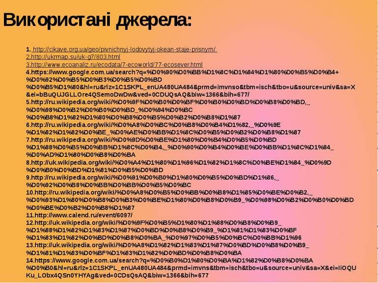Використані джерела: 1. http://cikave.org.ua/geo/pivnichnyj-lodovytyj-okean-s...