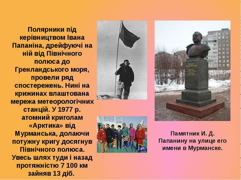 Полярники під керівництвом Івана Папаніна, дрейфуючі на ній від Північного по...
