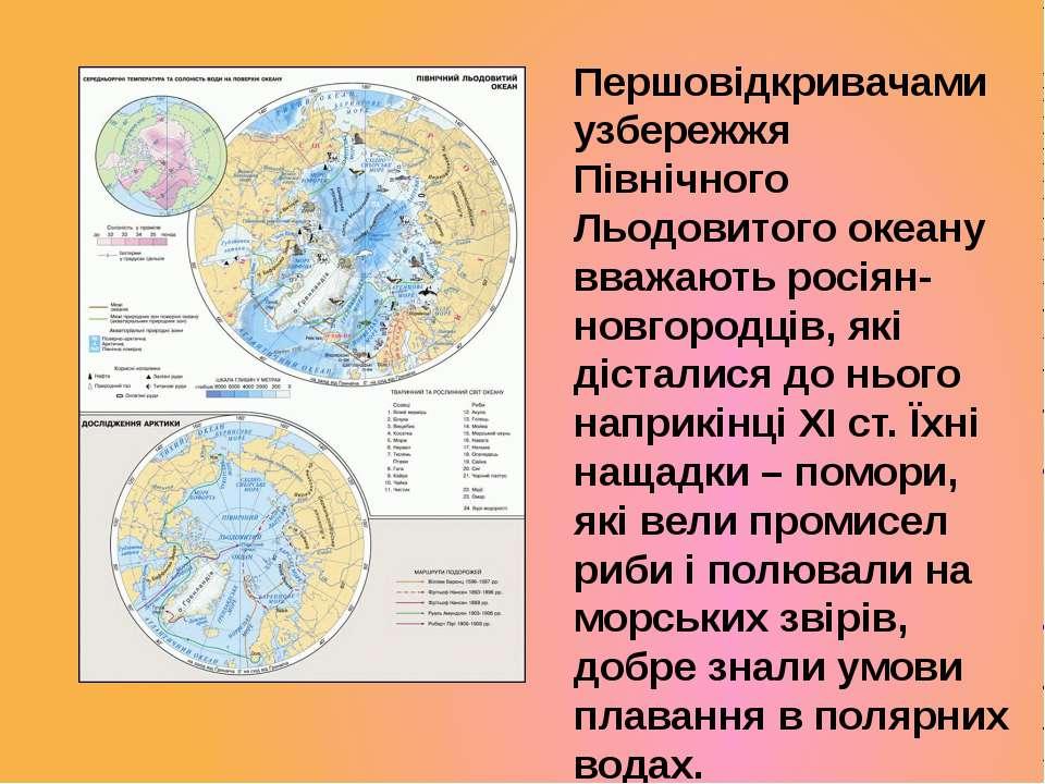 Першовідкривачами узбережжя Північного Льодовитого океану вважають росіян-нов...