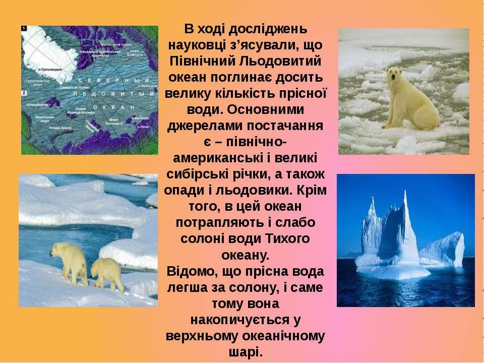 В ході досліджень науковці з'ясували, що Північний Льодовитий океан поглинає ...
