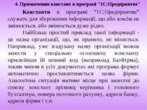 """4. Призначення констант в програмі """"1С:Предприятие"""" Константи в програмі """"1С:..."""
