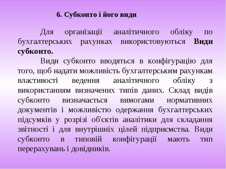 6. Субконто і його види Для організації аналітичного обліку по бухгалтерських...