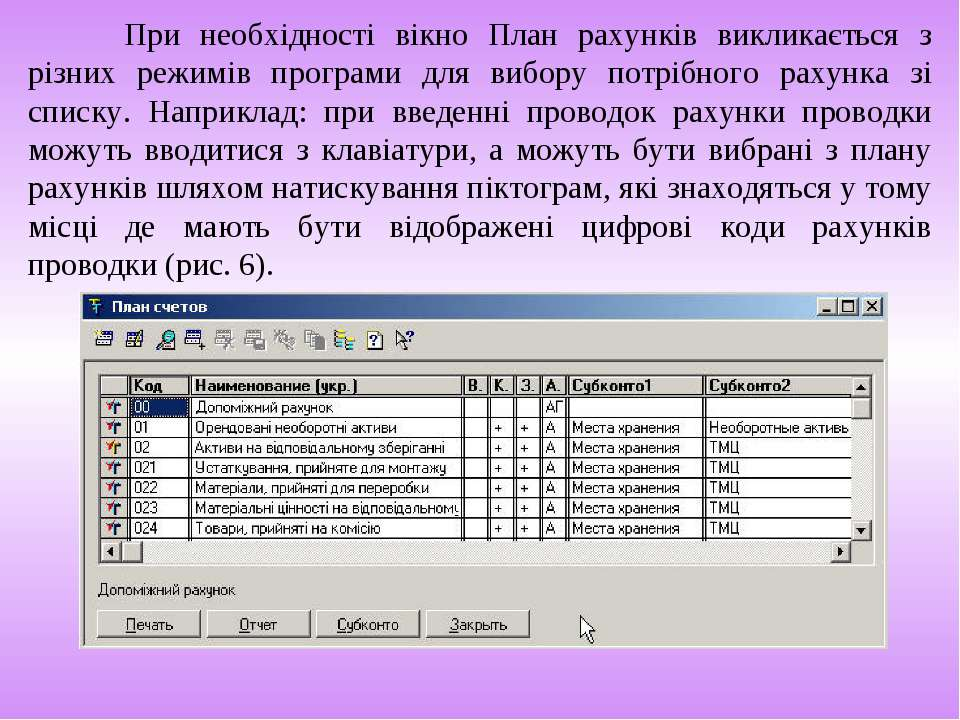 При необхідності вікно План рахунків викликається з різних режимів програми д...