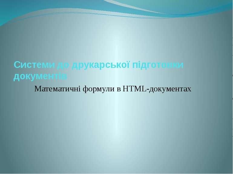 Системи до друкарської підготовки документів Математичні формули в HTML-докум...