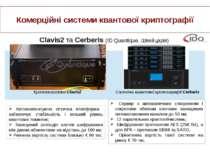 Комерційні системи квантової криптографії Clavis2 та Cerberis (ID Quantique, ...