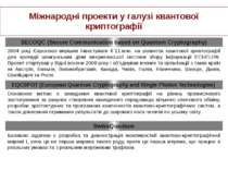 Міжнародні проекти у галузі квантової криптографії SECOQC (Secure Communicati...