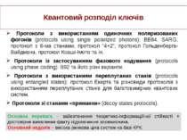 Квантовий розподіл ключів Протоколи з використанням одиночних поляризованих ф...