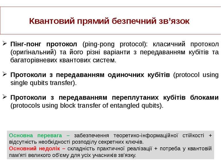 Квантовий прямий безпечний зв'язок Пінг-понг протокол (ping-pong protocol): к...