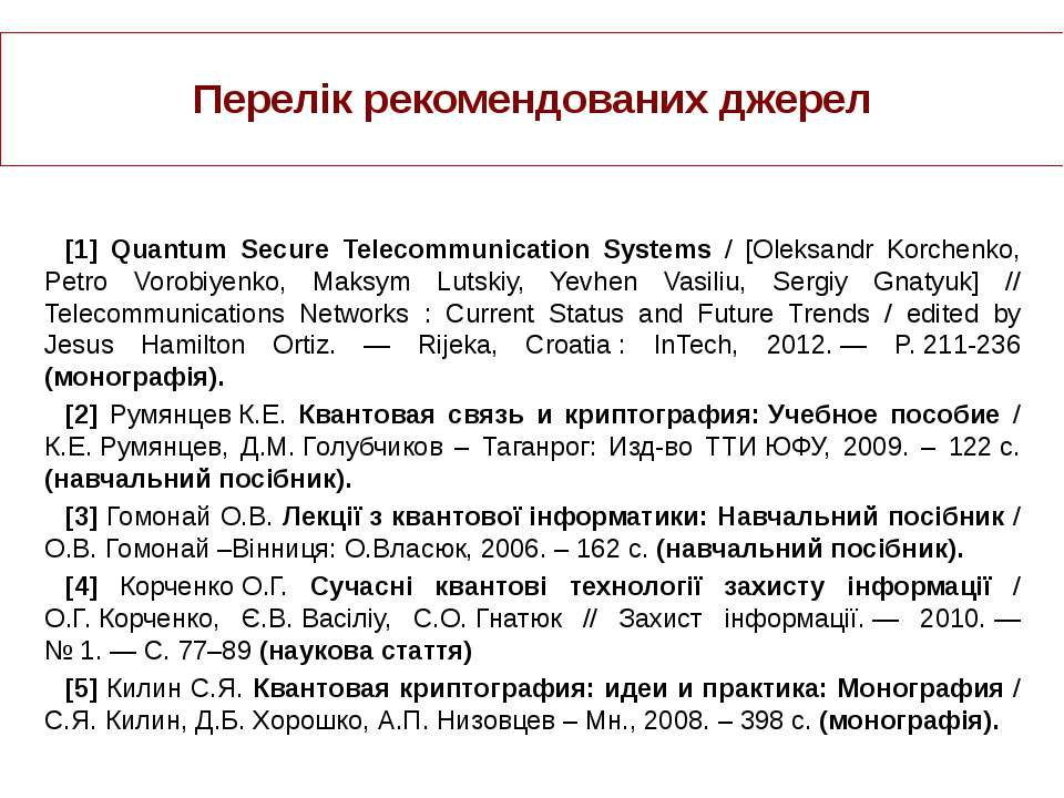 Перелік рекомендованих джерел [1] Quantum Secure Telecommunication Systems / ...