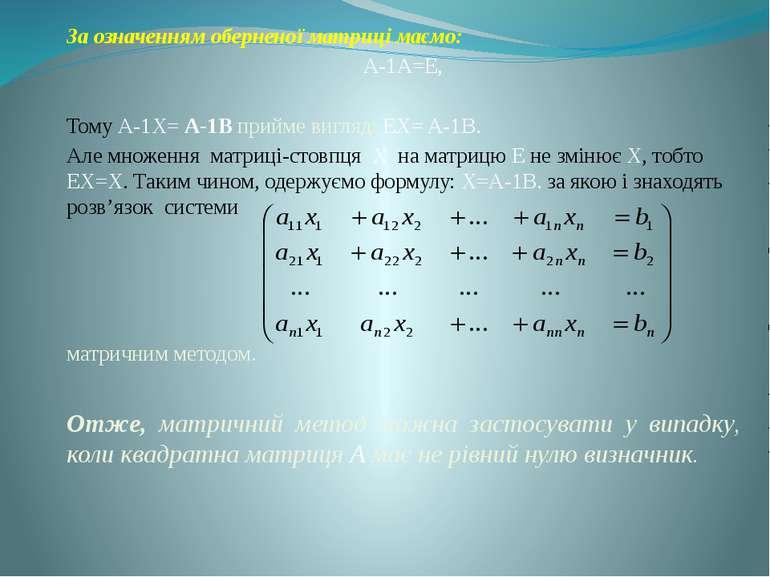 За означенням оберненої матриці маємо: A-1A=E, Тому А-1Х= А-1В прийме вигляд:...