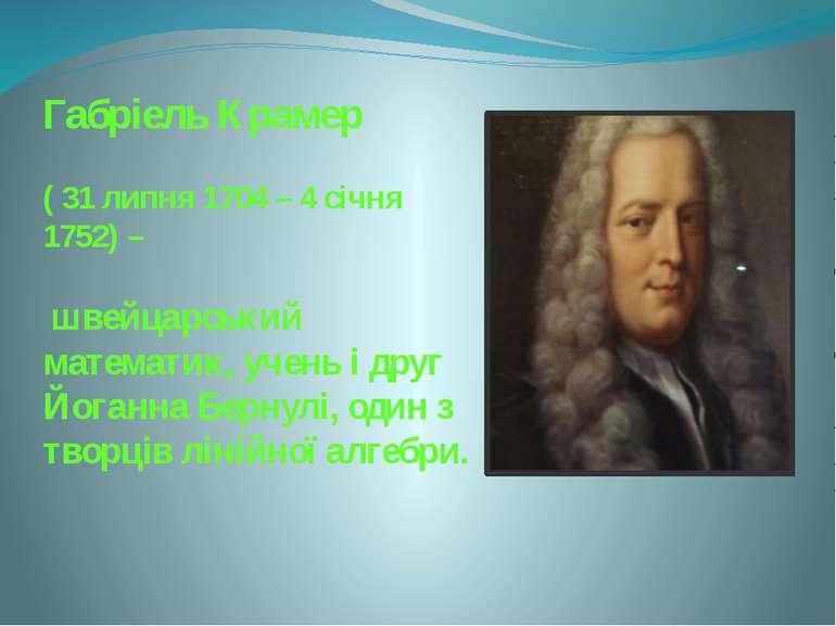 Габріель Крамер ( 31 липня 1704 – 4 січня 1752) – швейцарський математик, уче...