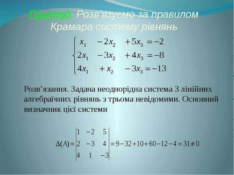 Приклад. Розв'язуємо за правилом Крамара систему рівнянь Розв'язання. Задана ...