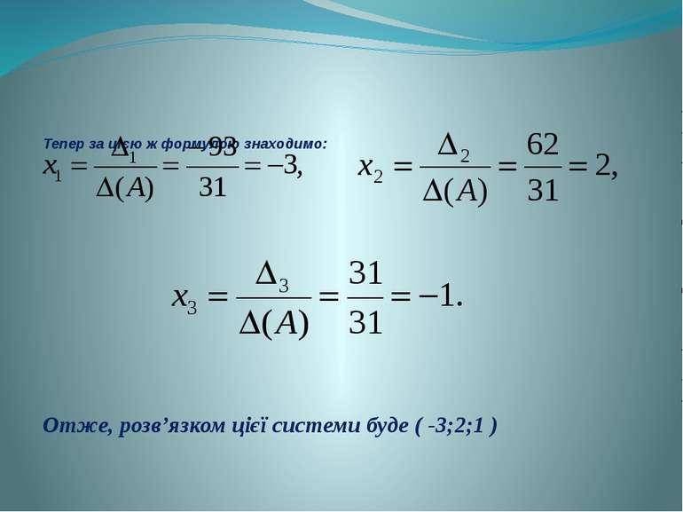 Тепер за цією ж формулою знаходимо: Отже, розв'язком цієї системи буде ( -3;2...