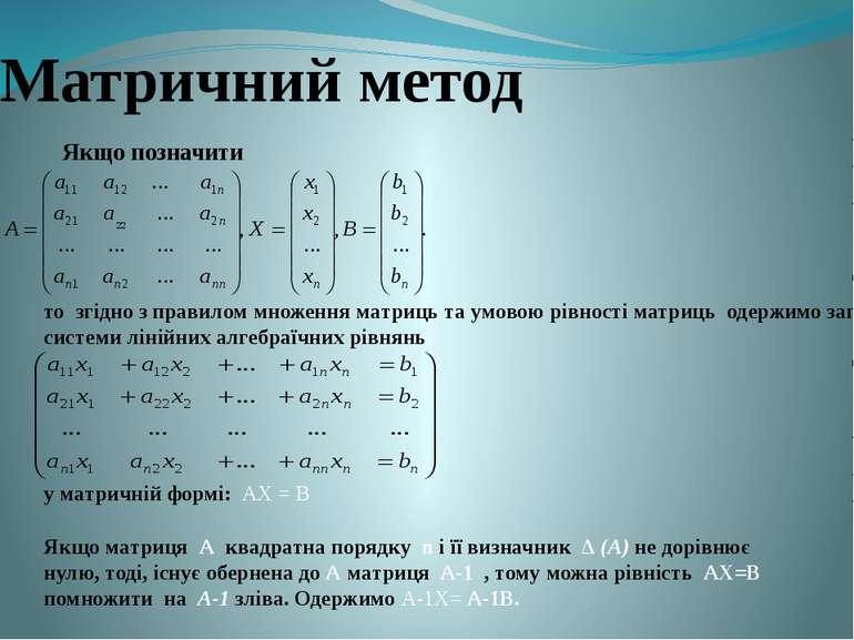 Матричний метод Якщо позначити то згідно з правилом множення матриць та умово...