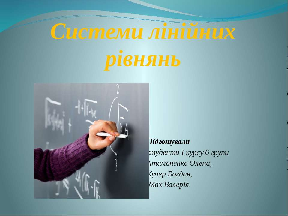 Системи лінійних рівнянь Підготували студенти І курсу 6 групи Атаманенко Олен...