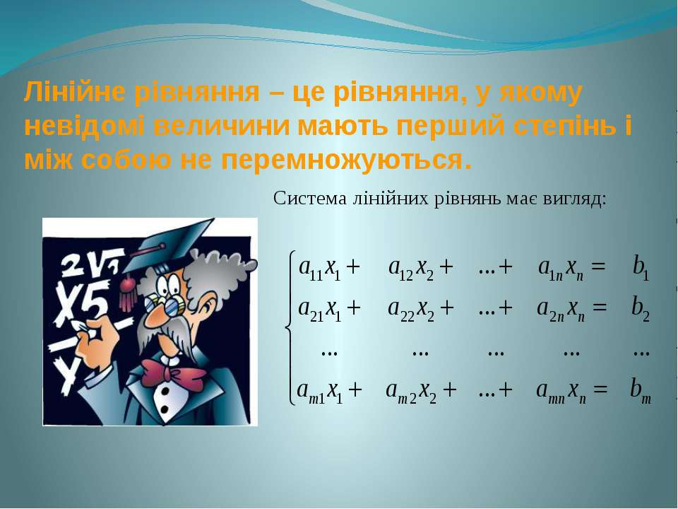 Лінійне рівняння – це рівняння, у якому невідомі величини мають перший степін...