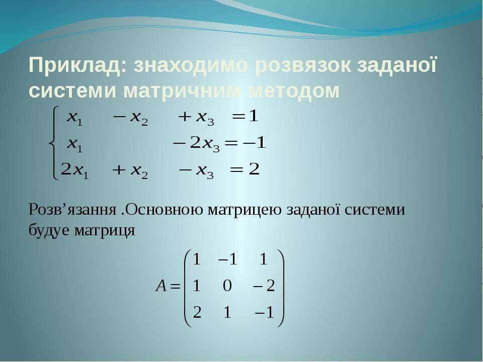 Приклад: знаходимо розвязок заданої системи матричним методом Розв'язання .Ос...