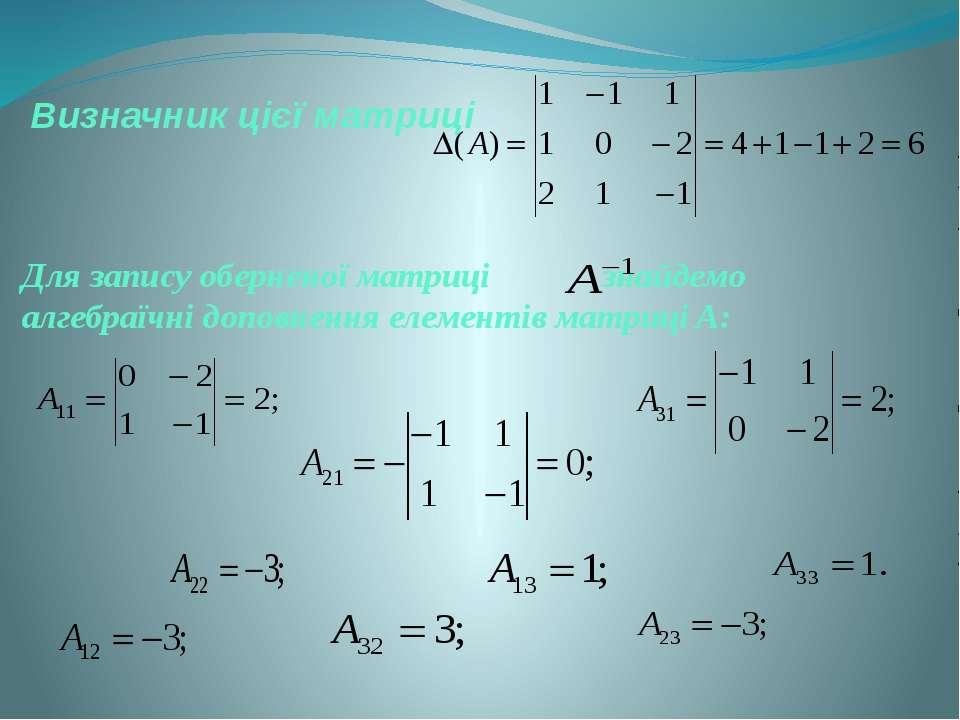 Визначник цієї матриці Для запису оберненої матриці знайдемо алгебраїчні допо...