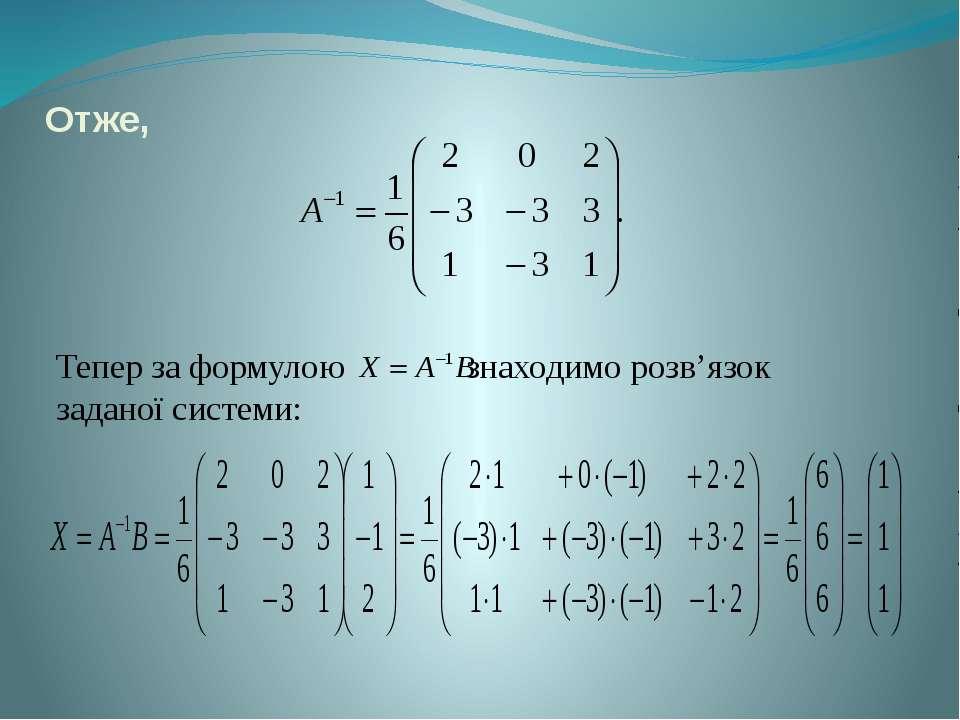 Отже, Тепер за формулою знаходимо розв'язок заданої системи: