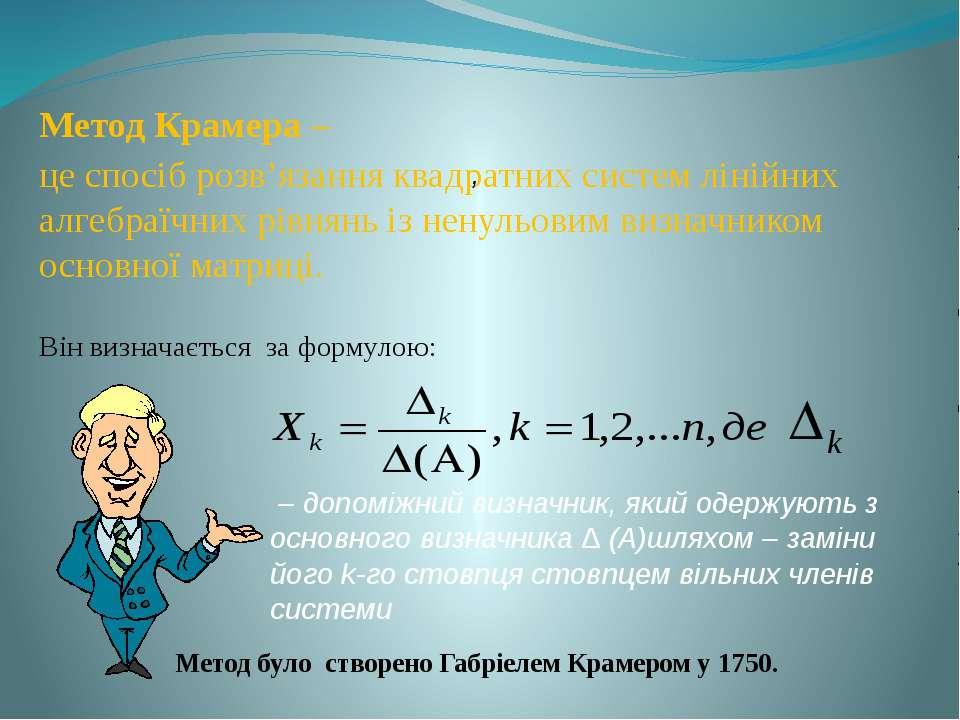 Він визначається за формулою: Метод Крамера – це спосіб розв'язання квадратни...