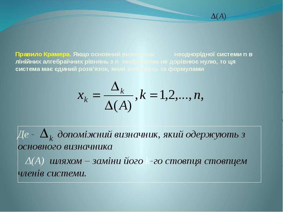 Правило Крамера. Якщо основний визначник неоднорідної системи n в лінійних ал...