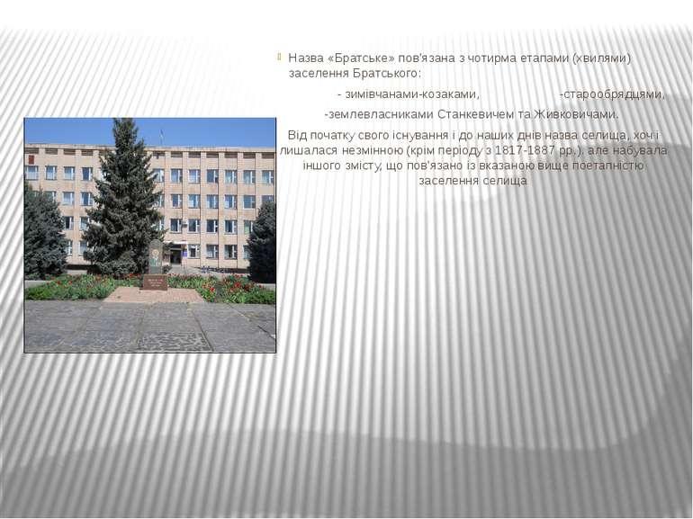 Назва «Братське» пов'язана з чотирма етапами (хвилями) заселення Братського: ...