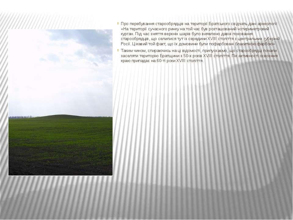 Про перебування старообрядців на території Братського свідчать дані археологі...