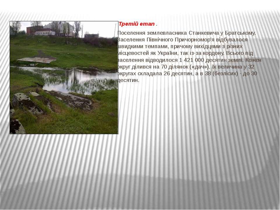 Третій етап . Поселення землевласника Станкевича у Братському. Заселення Півн...