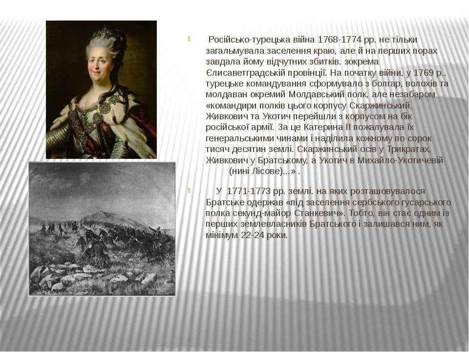 Російсько-турецька війна 1768-1774 рр. не тільки загальмувала заселення краю,...