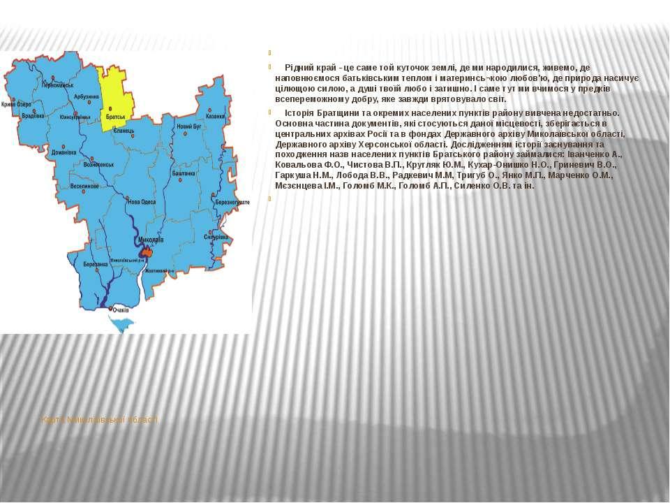Карта Миколаївської області  Рідний край - це саме той куточок землі, де ми ...