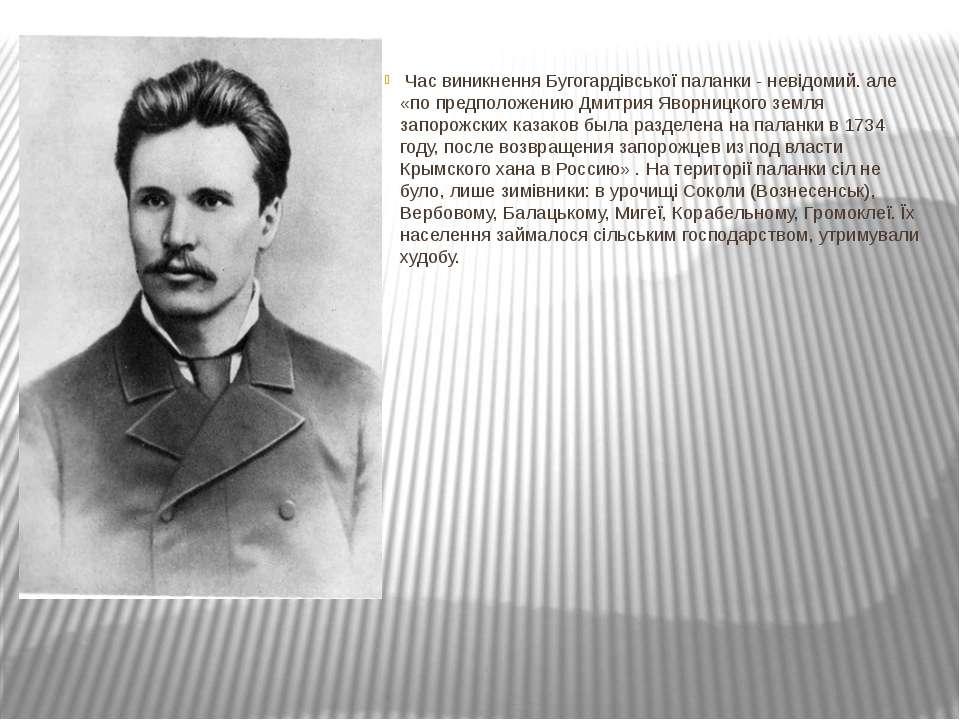 Час виникнення Бугогардівської паланки - невідомий. але «по предположению Дми...