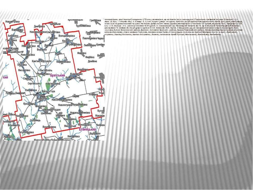 У топографічному описі території, складеному 1775 року, зазначається, що на б...