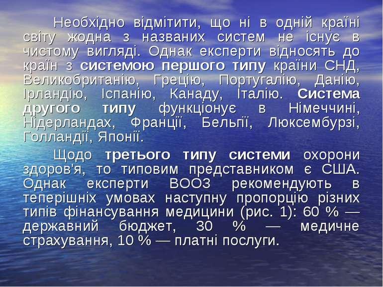 Необхідно відмітити, що ні в одній країні світу жодна з названих систем не іс...
