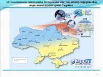 * Автоматизована міжвідомча інтегрована система обміну інформацією податкової...