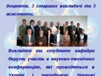 Професорсько-викладацький склад кафедри «Комп'ютеризовані системи автоматики»...