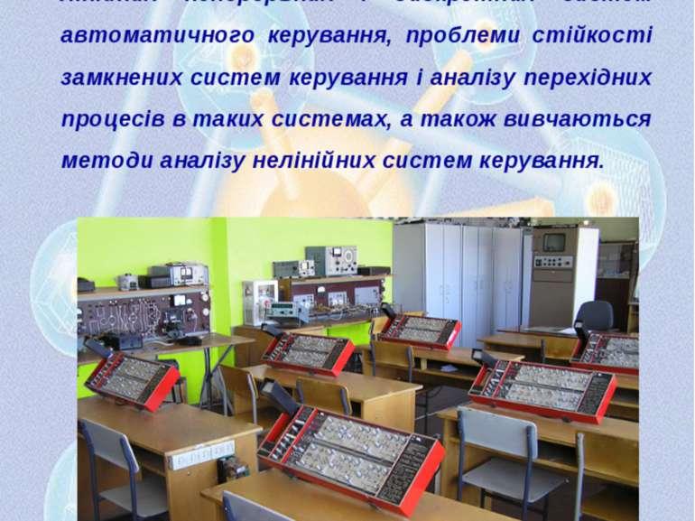 Теорія автоматичного управління Розглядаються методи аналізу і синтезу лінійн...