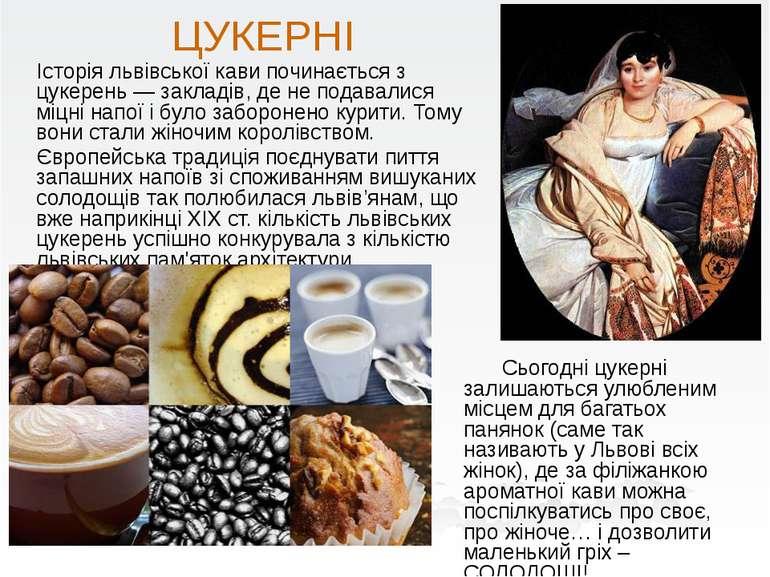ЦУКЕРНІ Історія львівської кави починається з цукерень — закладів, де не пода...