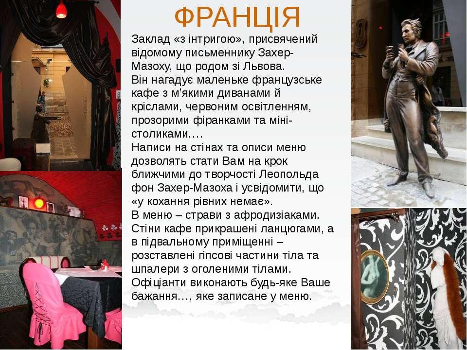 ФРАНЦІЯ Заклад «з інтригою», присвячений відомому письменнику Захер- Мазоху, ...