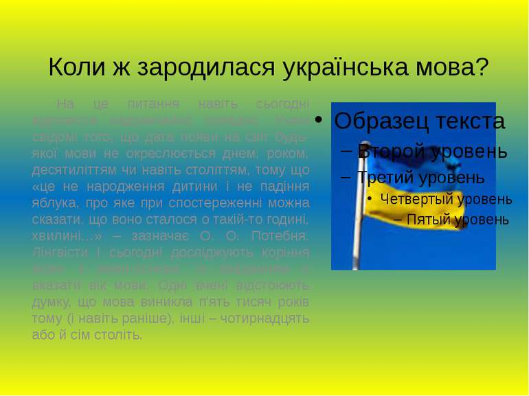 Коли ж зародилася українська мова? На це питання навіть сьогодні відповісти н...