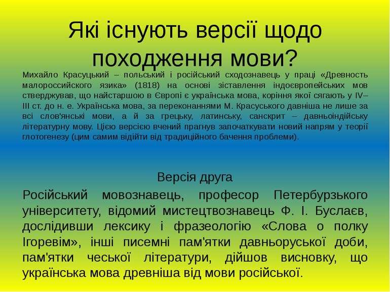 Які існують версії щодо походження мови? Михайло Красуцький – польський і рос...