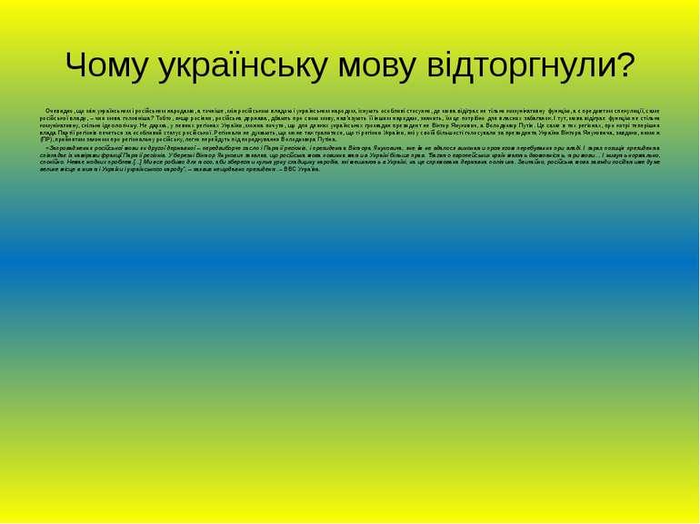Чому українську мову відторгнули? Очевидно, що між українським і російським н...